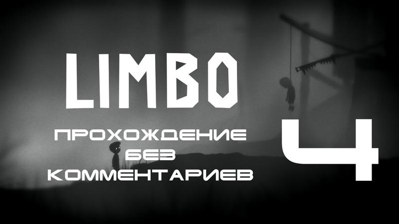 Прохождение Limbo 4 серия Финал игры