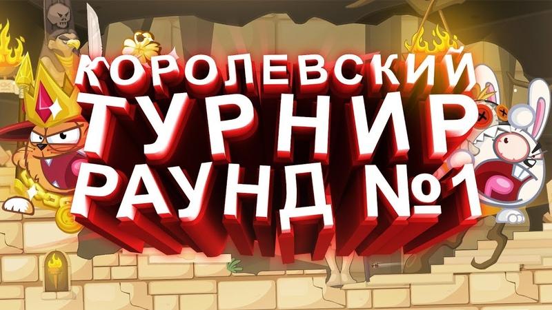 КОРОЛЕВСКИЙ ТУРНИР ПОТОК WORMIX MOBILE