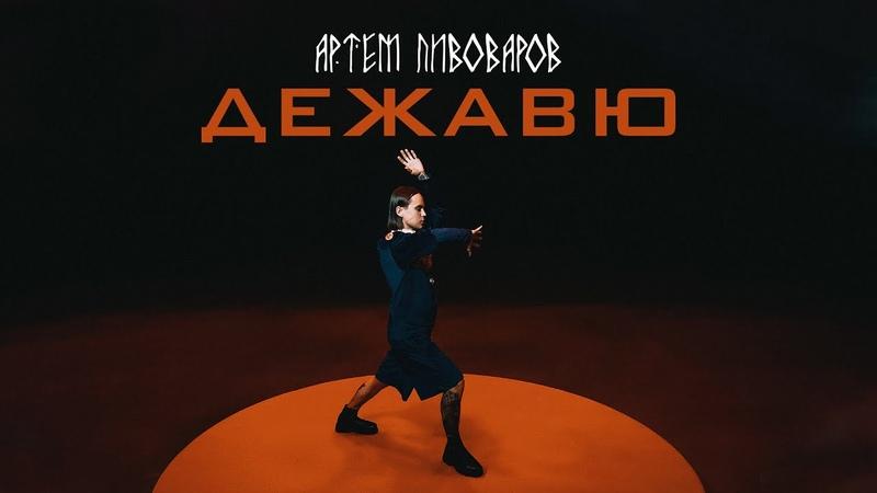 Артем Пивоваров Дежавю Music audio