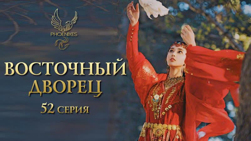 FSG Phoenixes Восточный дворец Прощай моя принцесса 52 52 субтитры