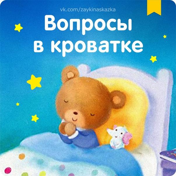ВОПРОСЫ РЕБЁНКУ В КРОВАТКЕ Перед тем как сказать ребёнку «Спокойной ночи», задайте ему один-два вопроса из этого списка. Как правило, в течение дня у нас ни на что не хватает времени, и мы