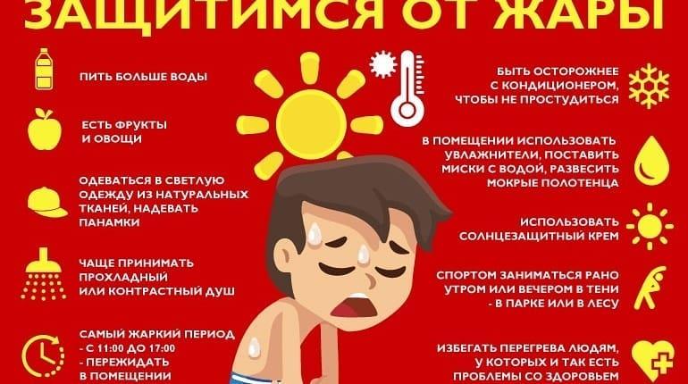 Главное Управление МЧС России по Саратовской области предупреждает жителей об аномально жаркой погоде