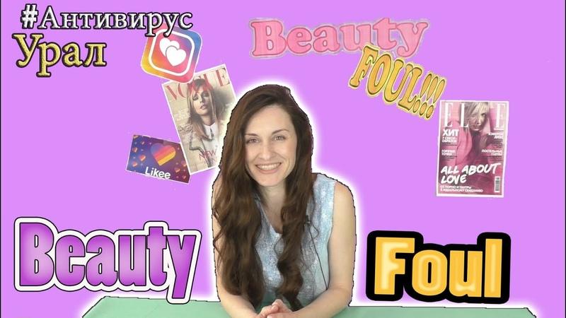 BeautyFoul Делаем модную укладку вместе с АнтивирусУрал