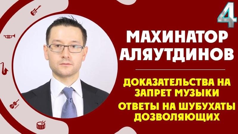 Махинатор Аляутдинов Ч 4 10 Доказательства на запрет музыки и ответы на шубухаты дозволяющих