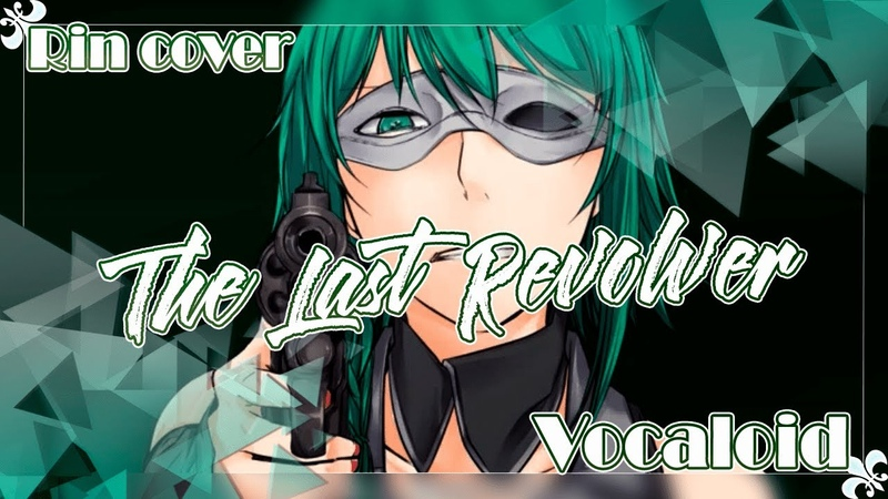 【Rin Yamomoto】 The Last Revolver (RUS cover) [RFSS20 for SADK∆†]