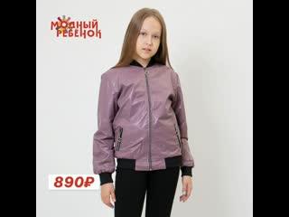 Огромный выбор товаров в сети магазинов Модный ребёнок