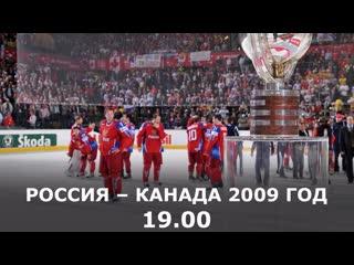 Россия - Канада. Чемпионат мира по хоккею-2009. Финал.
