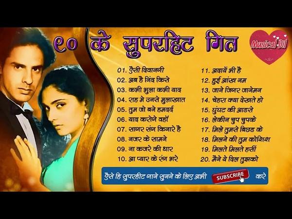 90's Ke Superhit Geet 90's Hindi Music 90's Ke Gaane