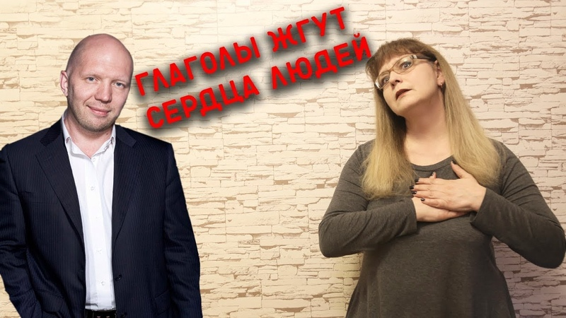 Училка vs ТВ ГЛАГОЛЫ ЖГУТ СЕРДЦА ЛЮДЕЙ