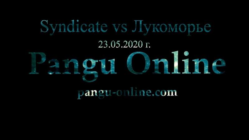 GvG Syndicate vs Лукоморье PanguOnline 1 3 6 23 05 2020
