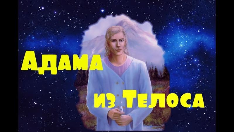 Адама из Телоса становление бесстрашным