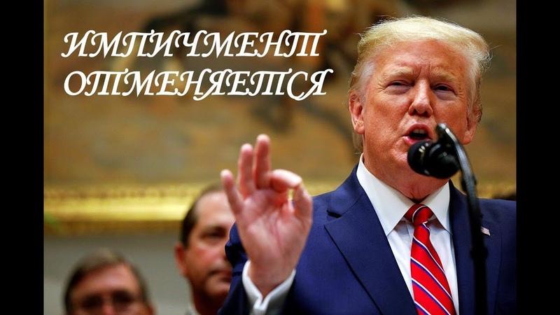 Будущее Трампа и США Библейское пророчество Даниила