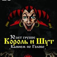 Логотип КОРОЛЬ И ШУТ   КЗ Юпитер   23 сентября