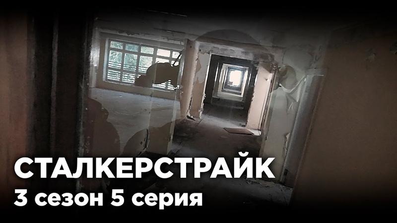 ГРЕХ [СТАЛКЕРСТРАЙК] 5 Серия 3 Сезон