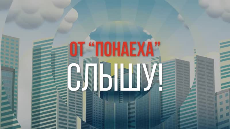 ОТ ПОНАЕХА СЛЫШУ Общественный транспорт Краснодара
