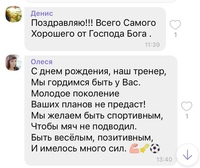 Друзья! Сегодня отмечает День Рождения наш тренер Андрей Левченко