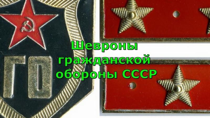 Шевроны гражданской обороны СССР Сигнуманистика
