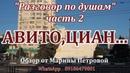 Бесплатные объявления на АВИТО, ЦИАН. Стоит ли верить Недвижимость. Новороссийск 2020