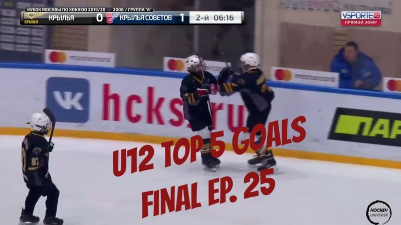 Junior Hockey Top 5 Goals Ep.25 Moscow Cup U12 AAA Season 2019 20 Stage 2 Round 15