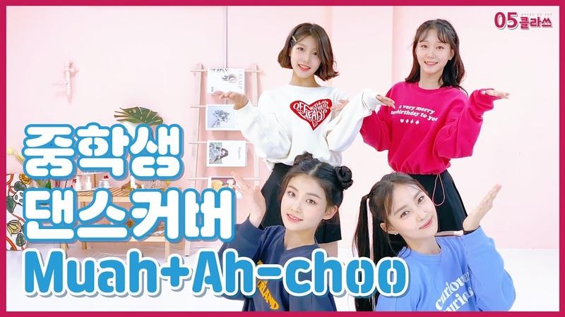 05클라쓰 중학생의 걸그룹 댄스 커버!! ㅣ 에이프릴 APRIL Muah! 러블리즈 LOVELYZ Ah Choo