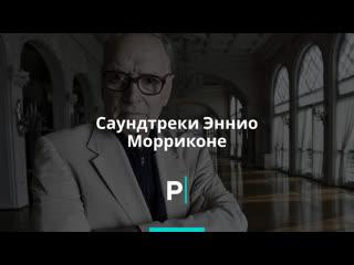 Саундтреки Эннио Морриконе