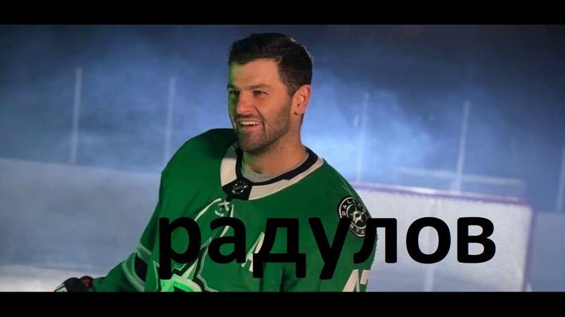 Русский НХЛ Дубль Радулова и гол Гурьянова