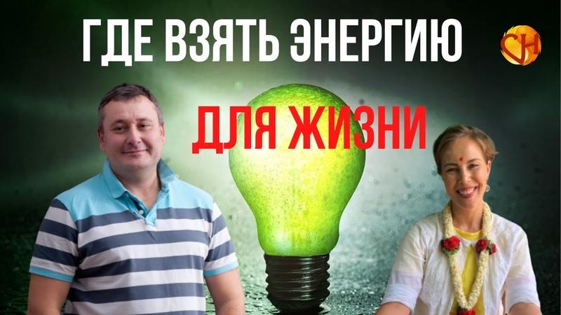 Жизненная сила Где взять энергию Внутренняя энергия Советы йогов буддизма и Николая Смирнова