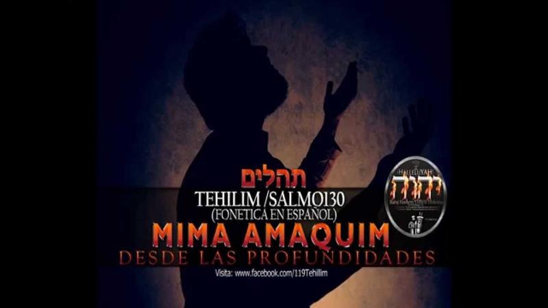 Tehillim 130 Mima Amaquim Desde Las Profundidades