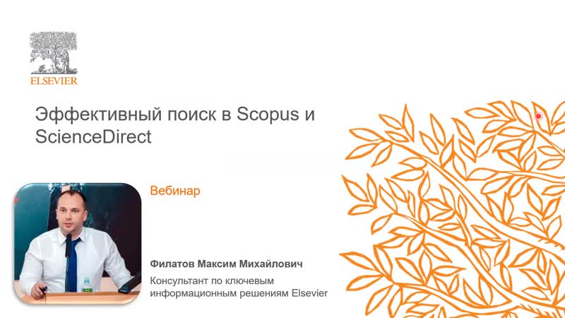 Вебинар Elsevier эффективный поиск в Scopus и ScienceDirect