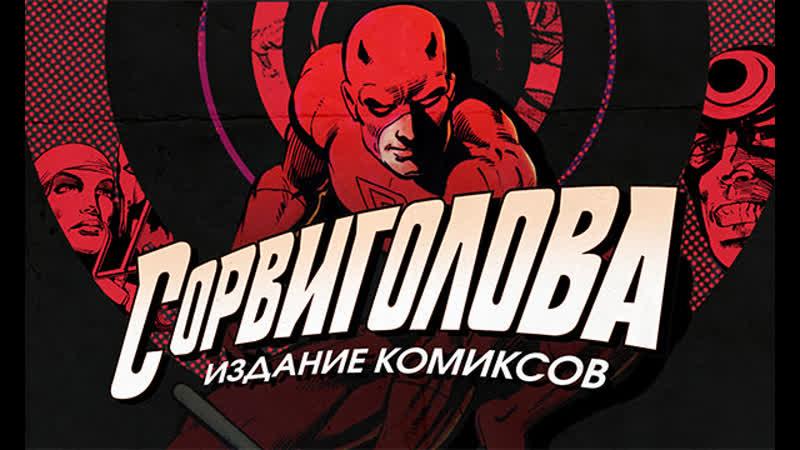 Издание комиксов Marvel Сорвиголова