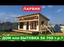 Заехали на строящийся дом Ларвик Ищем ответ стоит он своих денег или нет?