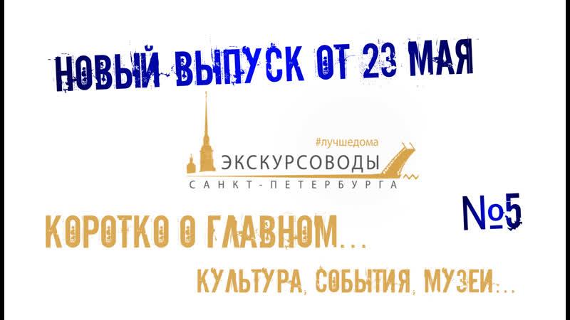 Пятый выпуск видеоблога Экскурсоводы Санкт-Петербурга. vk.com/guides_spb лучшедома