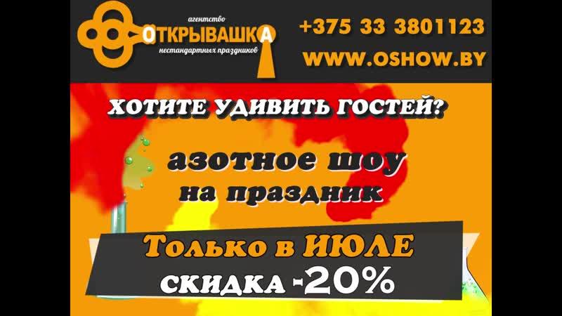 Хотите удивить гостей Азотное шоу на праздник от ОткрывашкА Только в июле скидка 20%