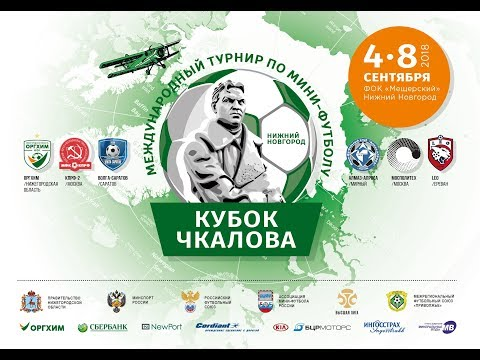 Волга-Саратов - Оргхим. Международный турнир Кубок Чкалова.