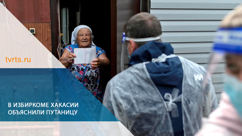 В Избиркоме Хакасии объяснили путаницу с врачами и вакцинацией