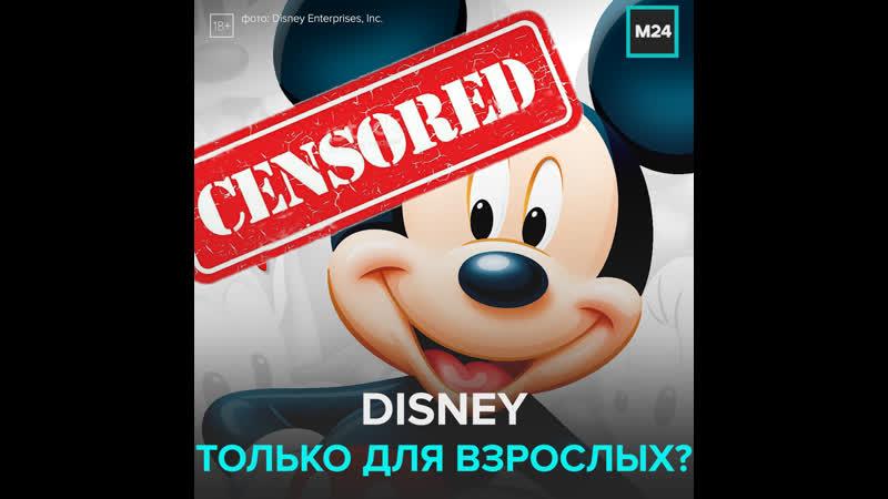Почему Disney на своём сервисе заблокировал некоторые мультфильмы? Москва 24