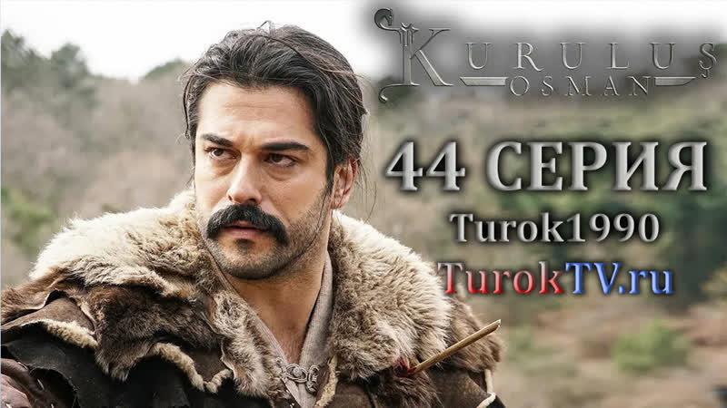 Основание Осман 44 серия русская озвучка Turok1990