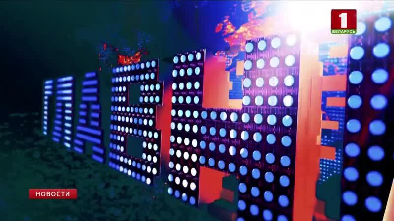 Главные темы недели 20 января в 9 вечера в Главном эфире на Беларусь 1