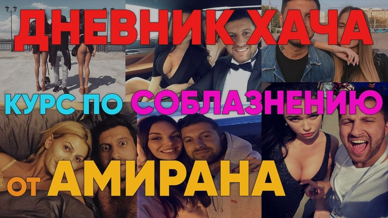 Амиран Сардаров Дневник Хача =Курс по соблазнению=