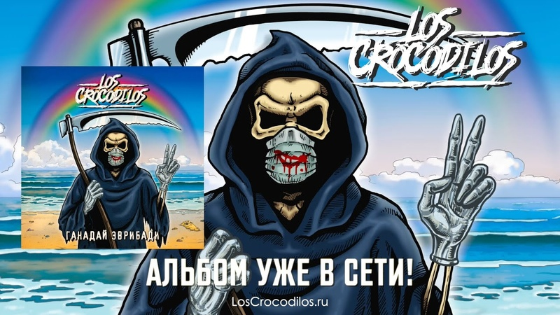 Los Crocodilos Ганадай Эврибади 2020 Full Album