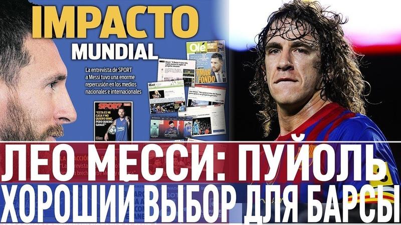 Полное интервью Месси на русском часть 2 Почему игроки покидают Барсу Ужин с Роналду
