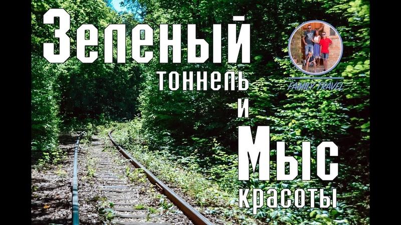 Зелёный тоннель и Мыс красоты Яблоневый овраг Жигулёвский Прибрежный