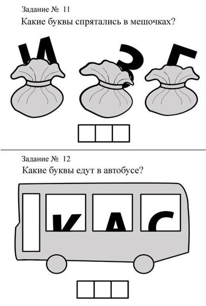 Мысленное представление недостающих элементов - это очень эффективный способ запоминания букв А если добавить немного игры, то эффективность увеличится многократно!С помощью этих упражнений