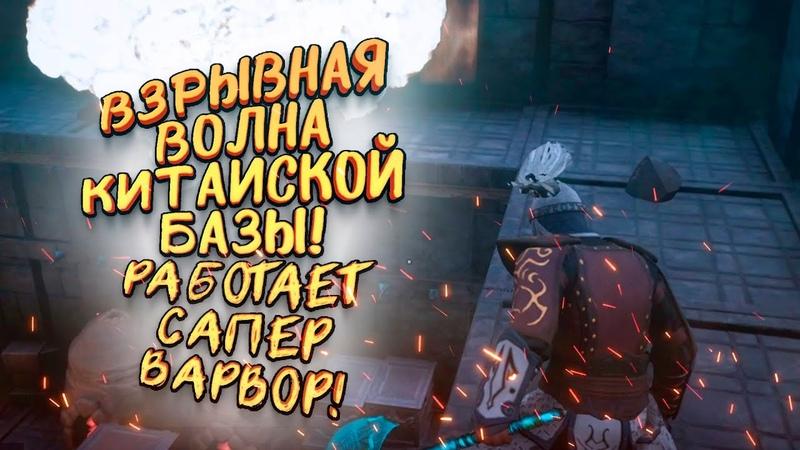 ВЗРЫВНАЯ ВОЛНА КИТАЙСКОЙ БАЗЫ ТОНКОСТИ САПЕРНОЙ РАБОТЫ Conan Exiles