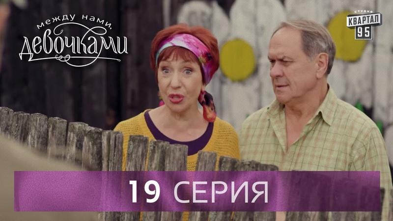 Сериал Между нами девочками 19 серия От создателей сериала Сваты и студии Квартал 95