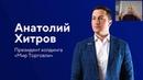 Царненко А., Презентация холдинга «Мир Торговли» от 18.03.2019