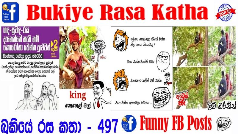 Bukiye Rasa Katha Funny FB Posts202011282- 497
