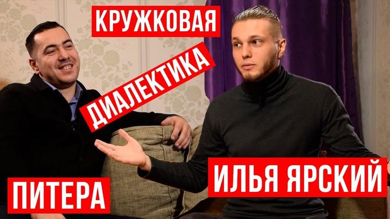 Кружковая диалектика Питера Илья Ярский Comrade Major