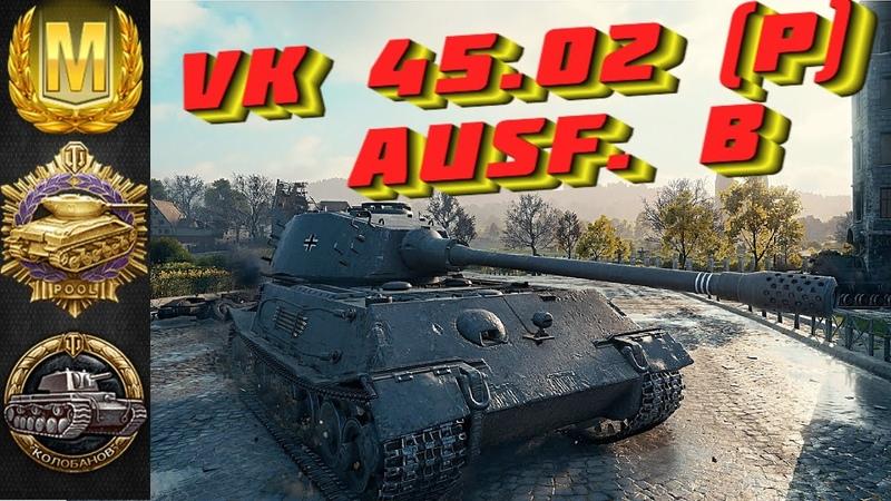 VK 45 02 P AUSF B бронированный альфа тапок отрывает башни 👊 Лучшие бои World of Tanks