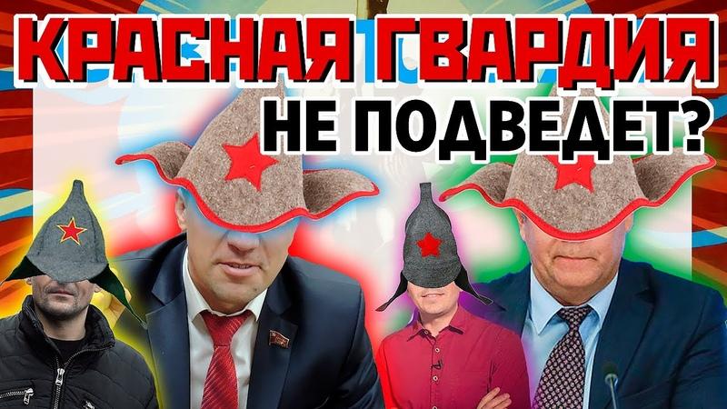 Красная гвардия не подведет Современные коммунисты в России повадки и боротьба